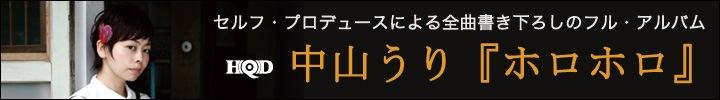 中山うり『ホロホロ』配信開始!! インタビュー