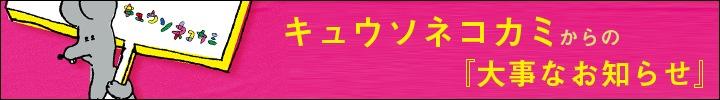 キュウソネコカミ『大事なお知らせ』