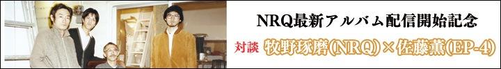 NRQ 待望のアルバムを配信開始! 対談:牧野琢磨×佐藤薫