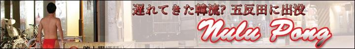 遅れてきた韓流? 大型新人Nulu Pong『五反田』でデビュー!!!