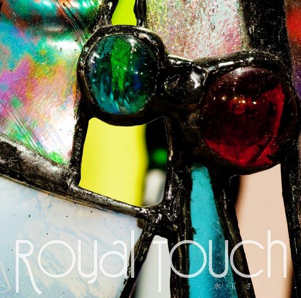 水玉さがしのニュー・アルバム『Royal Touch』配信開始!