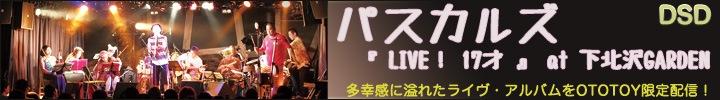 パスカルズのライヴ録音を高音質音源で! 『 LIVE! 17才 』at 下北沢GARDEN開始開始!