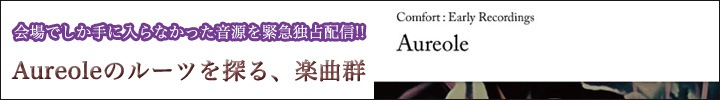 Aureoleの会場限定CDを配信開始!