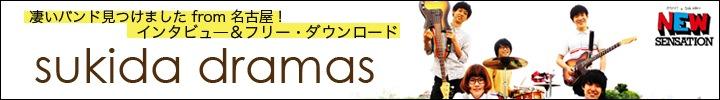 ototoy×disk union 「NEW SENSATION」第9弾 sukida dramas インタビュ―&フリー・ダウンロード