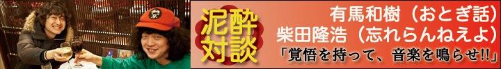 有馬和樹(おとぎ話)×柴田隆浩(忘れらんねえよ)泥酔対談!