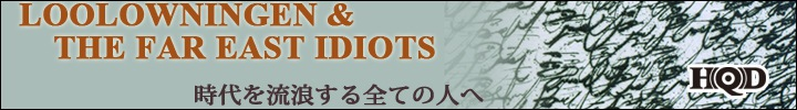 LOOLOWNINGEN & THE FAR EAST IDIOTS 待望の初音源を先行配信!!