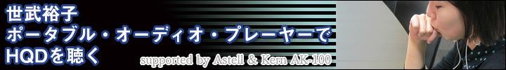 世武裕子インタビュー&「Astell&Kern AK100」使用レポート