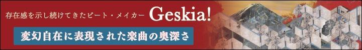 PROGRESSIVE FOrMから、Geskia!の新作アルバムを先行配信&記念鼎談! Geskia!×buna×lenoが登場!