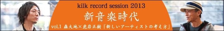 kilk records session 2013 新音楽時代