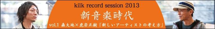 kilk records session 2013 新音楽時代