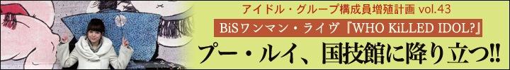 プー・ルイとオトトイのアイドル・グループ構成員増殖計画 vol.43 - プー・ルイ国技館に立つ!! -