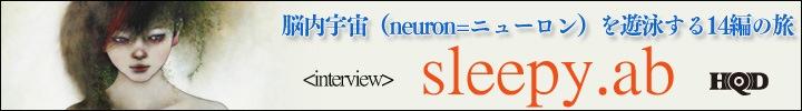 sleepy.ab『neuron』リリース記念 成山剛インタビュー