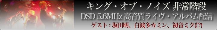 キング・オブ・ノイズ非常階段、「DSD 5.6MHz」超高音質ライヴ・アルバム配信開始!