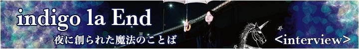 indigo la End『夜に魔法をかけられて』リリース記念 川谷絵音インタビュー