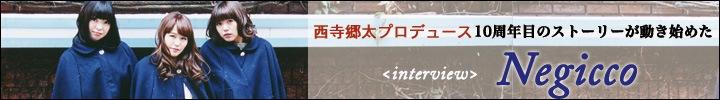 Negicco『愛のタワー・オブ・ラヴ』配信開始!! メンバー・インタビュー