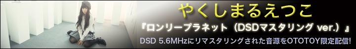 やくしまるえつこ「ロンリープラネット」、DSD 5.6MHzリマスタリングVer.で配信開始!