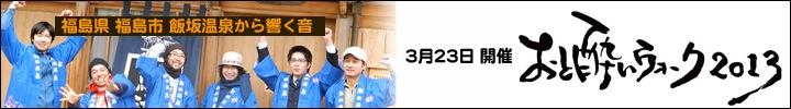 飯坂温泉ミュージック・フェスティバル「おと酔いウォーク2013」開催
