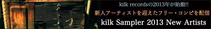 フリー・サンプラー『kilk Sampler 2013 New Artists』配信開始!