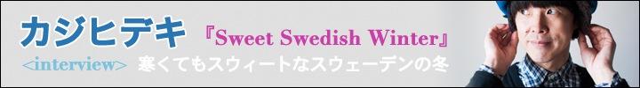 カジヒデキ『Sweet Swedish Winter』