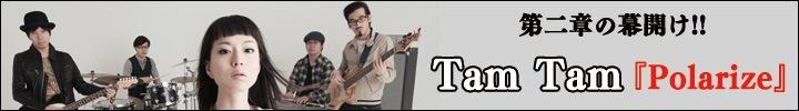 Tam Tamの新作、『Polarize』を配信開始!