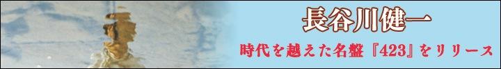 長谷川健一の新作『423』特典付きで配信開始!!