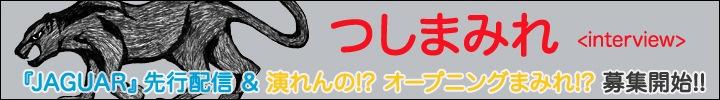 つしまみれ ニュー・シングルを先行配信+つしまみれ×OTOTOY 参加型企画が始動!!