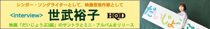 世武裕子 『映画「だいじょうぶ3人組」サウンドトラック』+『みらいのこども』