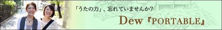 Dew ニュー・アルバム『PORTABLE』から1曲フリー・ダウンロード