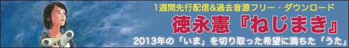 徳永憲『ねじまき』先行配信開始 & 「7(セブン)」フリー・ダウンロード!