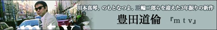 豊田道倫『m t v』リリース