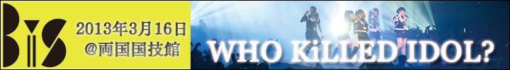 プー・ルイとオトトイのアイドル・グループ構成員増殖計画 vol.45 - 2013年3月16日(土)@東京・両国国技館 「WHO KiLLED IDOL? 」 -
