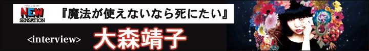 ototoy×disk union 「NEW SENSATION」第11弾 大森靖子 インタビュー