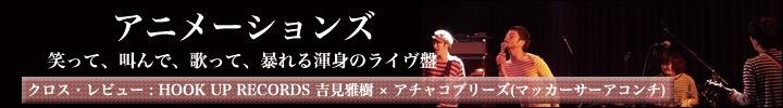 ROSE RECORDSからアニメーションズ『ANIMATIONS LIVE!』配信!