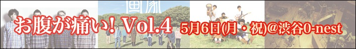 2013年5月6日(月・祝)「お腹が痛い! Vol.4」開催! the chef cooks me、画家、 Yasei Collective、sukida dramas、BELLRING少女ハート出演!