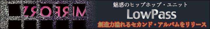 鬼才ヒップホップ・ユニット! LowPassのセカンド・アルバムがリリース!