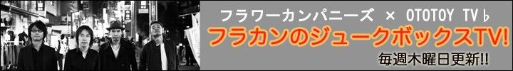 フラワーカンパニーズ×OTOTOY TV♭「フラカンのジュークボックスTV!」5週連続放送決定!