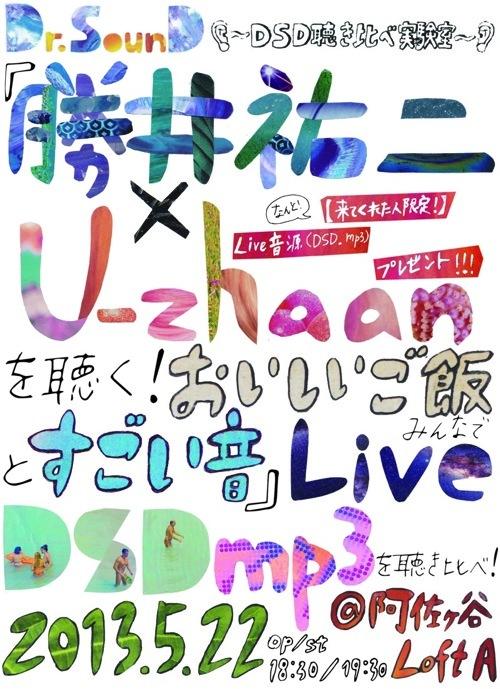 Dr.SounD 〜DSD聴き比べ実験室〜「勝井祐二×U-zhaanを聴く! おいしいご飯とすごい音」