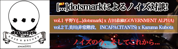 ノイズ対談vol.2! T.美川(非常階段、INCAPACITANTS) × Kazuma Kubota