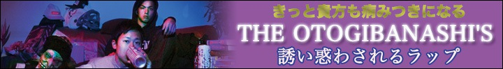 SUMMITからデビュー! THE OTOGIBANASHI'Sの デビュー・アルバムがリリース!!