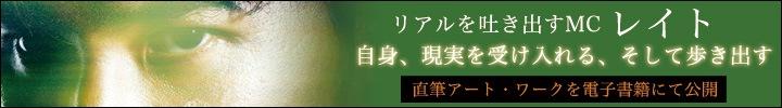 レイト 新作『君を愛す』配信開始&直筆アート・ワークを電子書籍にて公開!