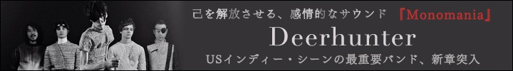 Deerhunter『Monomania』リリース