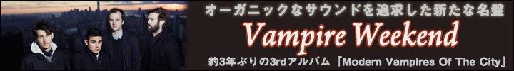 Vampire Weekend、約3年ぶりとなる3rdアルバム『Modern Vampires Of The City』をリリース