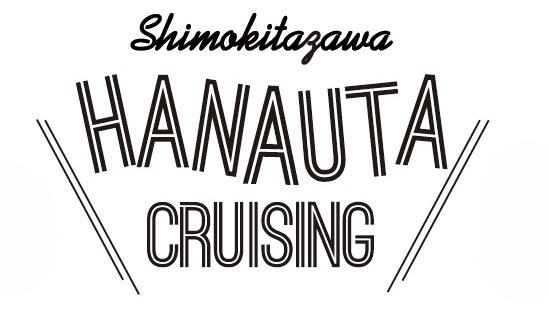 SHIMOKITAZAWA HANAUTA CRUISING、下北沢の夜を彩る企画!