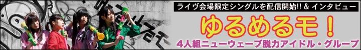 ゆるめるモ!『HELLO WORLD EP』配信開始 & インタビュー