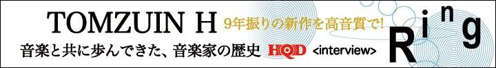 tomzuin hの新作『Ring』を高音質音源で配信開始&インタビュー! 2週間限定フリー音源有り!