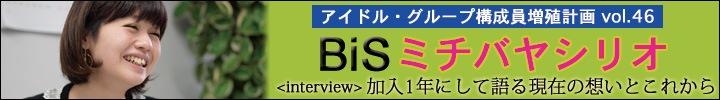 プー・ルイとオトトイのアイドル・グループ構成員増殖計画 vol.46 - ミチバヤシリオ インタヴュー 加入1年にして語る現在の想いとこれから」 -