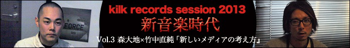 kilk records session 2013 新音楽時代 vol.3 竹中直純(OTOTOY代表取締役)「新しいメディアの考え方」
