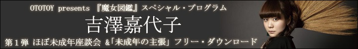 吉澤嘉代子『魔女図鑑』スペシャル・プログラム その1 ほぼ未成年座談会 & 「未成年の主張」フリー・ダウンロード