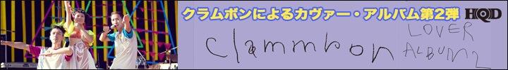 クラムボン『LOVER ALBUM 2』をDigital EditionとHQDで配信スタート