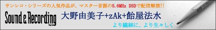 Premium Studio Live 大野由美子+zAk+飴屋法水のセッションを5.6MHz DSDで配信解禁